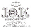 Открыть фирму в Киеве,  открыть ООО в Киеве,  открыть ТОВ в Киеве