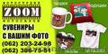 Печать фото на футболках,  подушках и чашках в Донецке