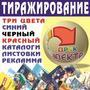 Услуги Полиграфии Киев,  Печать на Ризографе Киев,  Тиражирование на Ризографе