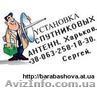 Установить антенны для спутникового телевидения в Харькове