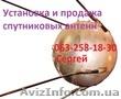 Продажа и установка антенны для спутникового ТВ Харьков