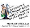 Установка спутниковой антенны в Харькове и Харьковской обл