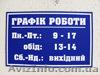 Таблички,  наклейки,  стенды, уголки покупателя, Одесса