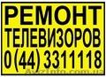 Телемастер. Ремонт телевизоров Киев