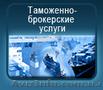услуги таможенный брокер (Харьков,  Купянск,  Чугуев,  Одесса)