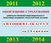 услуги страхования. вся Украина