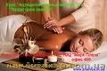 Курсы Антицеллюлитного массажа  (Николаев)