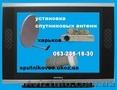 купить,  установить,  настроить и подключить спутниковые антенны в Харькове