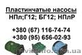Купить пластинчатый сдвоенный гидронасос 12БГ 12-24АМ (56/14л.) в Харькове Прода