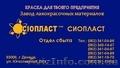 эмаль УР-5101 : Водостойкая эмаль УР-5101. Бензостойкие эмали ЭП-41 ЭП21 УР-5101