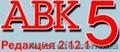 АВК-5  2.12.1,  2.12.2  и  2.11.6