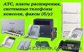 АТС Panasonic,  платы расширения, системные телефоны  б/у
