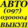 Автовыкуп. (O97) O3-OOO-O4,  (O63) 44-3O3-33,  (O99) 632-37-27 Срочный выкуп авто.