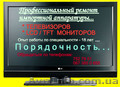 вызов телемастера ремонт телевизоров