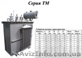 Трансформаторы масляные силовые ТМ,  ТМГ,  ТМЗ