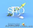 Эффективное продвижение сайта в Google и Yandex