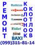 Ремонт газовых колонок котлов всех марок : Beretta,  Bosch,  Electrolux,  Junkers,