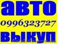 Автовыкуп Киев,  автовыкуп после ДТП Киев,  быстро продать авто Киев