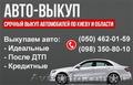 Срочный выкуп автомобилей в любом состоянии