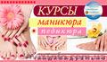 Курсы Маникюр,  педикюр,  дизайн ногтей. УЦ Современные профессии