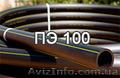 Трубы напорные пэ 100 Николаев Трубы ПНД водопроводные,  трубы ПЭ