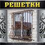Оконные кованые решетки защитят от мародеров.