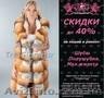 Пошив меховых жилетов из лисы в Донецк