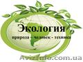 Составление отчетов в Росприроднадзор