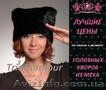 Шапки из меха и кожи в Донецке. ЛУЧШИЕ ЦЕНЫ и ВЫСОКОЕ КАЧЕСТВО