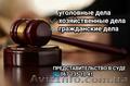 Представительство в суде по уголовным,  хозяйственным и гражданским делам.