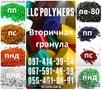 Качественная вторичная гранула полиэтилен ПЭНД,  ПЭВД,  ПС-УМП,  АБС,  ПП,  ПЕ-100
