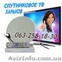 Установка спутниковой тарелки Харьков