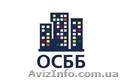 Адвокат пропонує Вам юридичний супровід щодо створення ОСББ.