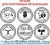 Печати для спортивных организаций