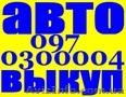 Автовыкуп Киев,  Автовыкуп после ДТП,  срочно продать авто Киев