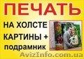 НОВИНКА КАРТИНА НА ХОЛСТЕ с подрамником формат А4