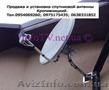Купить спутниковую антенну Кропивницкий 2017