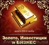 Продажа золота в слитках 999, 9 пробы от 1 тонны и больше