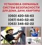 Установка сигнализации Луганск. Охранная сигнализация в Луганске