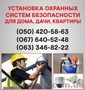 Установка сигнализации Харьков. Охранная сигнализация в Харькове.