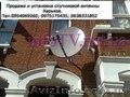 Купить спутниковую антенну Харьков без тюнера
