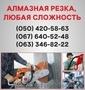 Алмазная резка Краматорск. Алмазное бурение в Краматорске.
