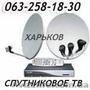 Установка антенны спутникового телевидения в Харькове ремонт спутникового тв