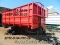 Прицеп тракторный (зерновоз) НТС-16,  НТС-10, НТС-5,  2ПТС-9,  2ПТС-6