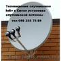 ТВ спутниковое без абонплаты в Киеве установка спутниковой антенны