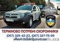 Охорона та безпека