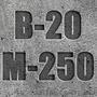 Бетон М-250 П3 П4 Днепр