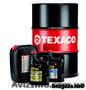 Texaco (США) Моторное масло,  антифриз,  смазки,  цена - 4-10% от рыночной!
