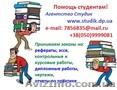 Рефераты,  эссе  на заказ в Киеве