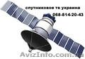 Установка,  настройка,  обслуживание спутниковых антенн по Киеву